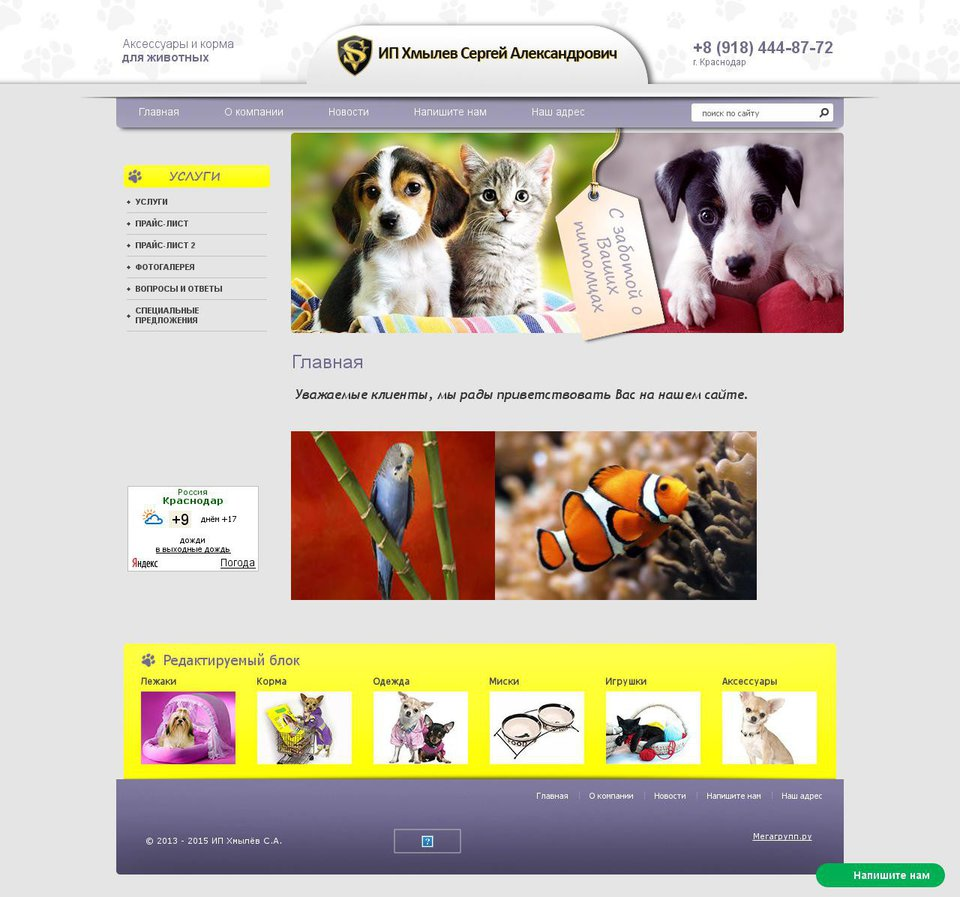 Требуется разработать дизайн сайта помощи бездомным животным фото f_986587694f546e21.jpg