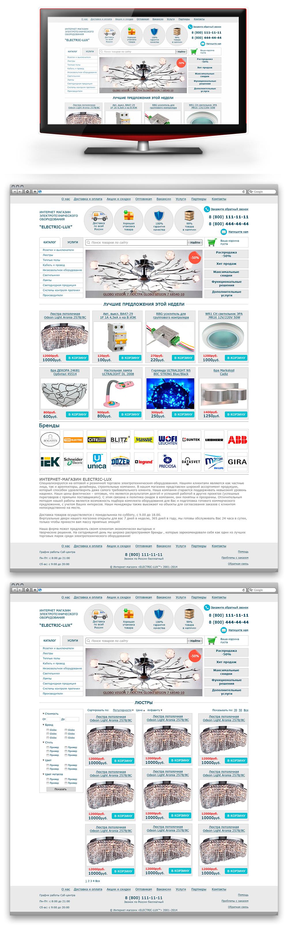 Дизайн интернет магазина по продаже электротехнических товаров