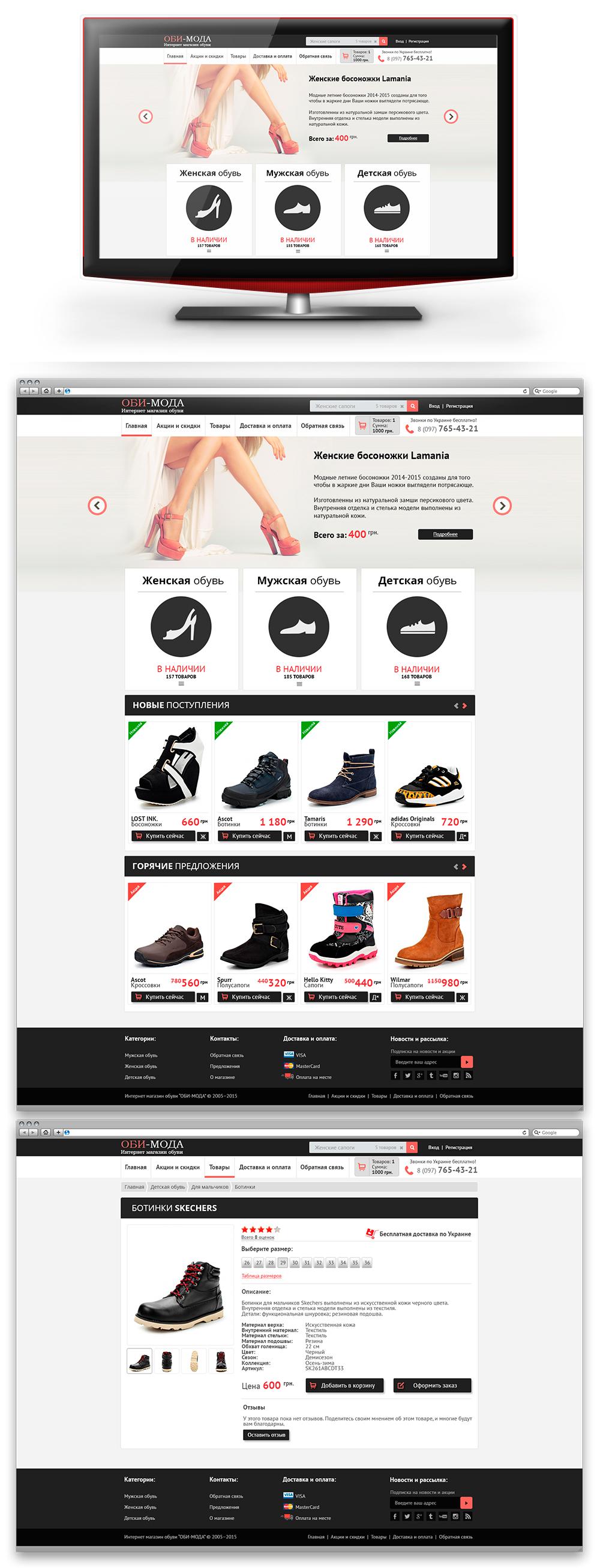 Дизайн интернет магазина по продаже обуви