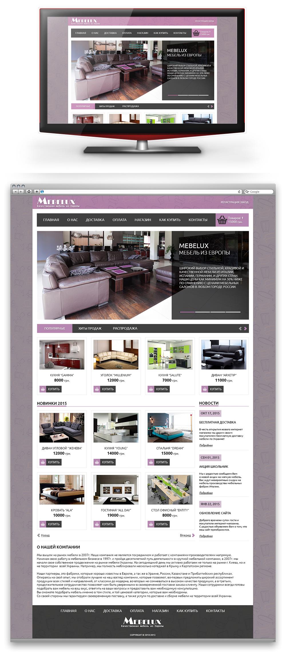 Дизайн интернет магазина продажа мебели