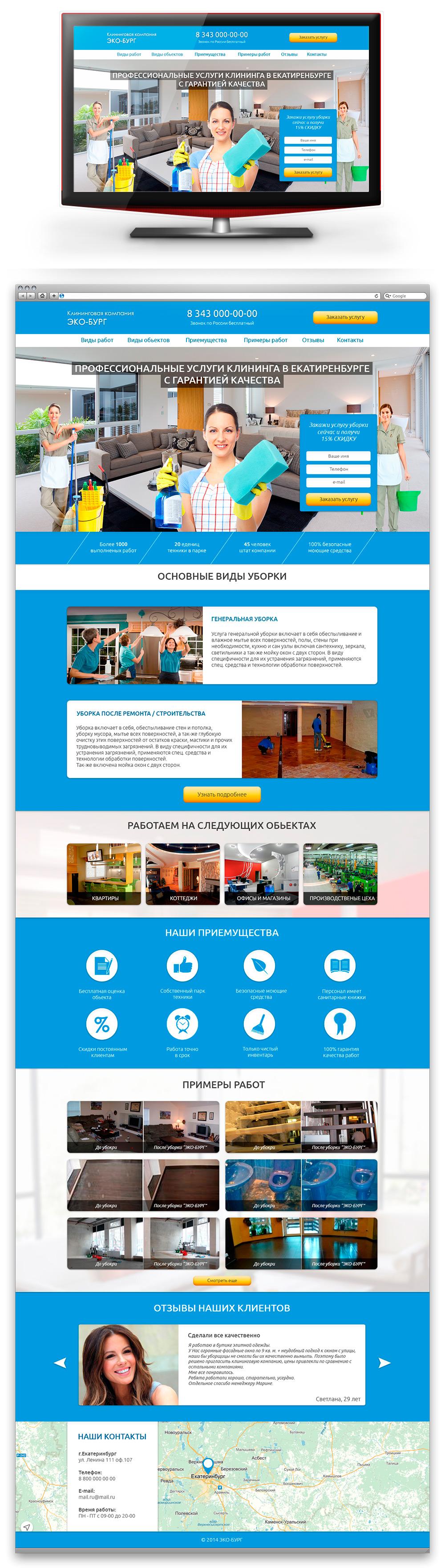 Дизайн Landing Page клининговой компании