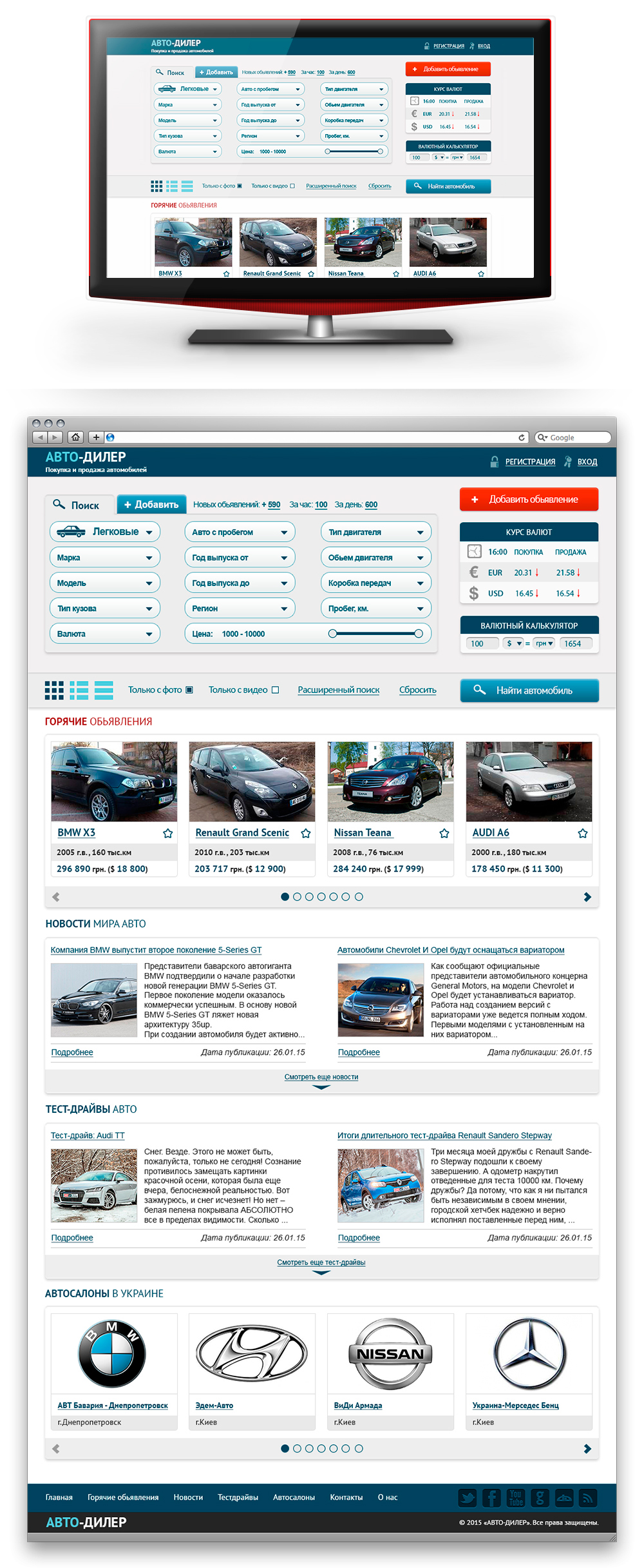 Дизайн сайта АВТО-ДИЛЕР