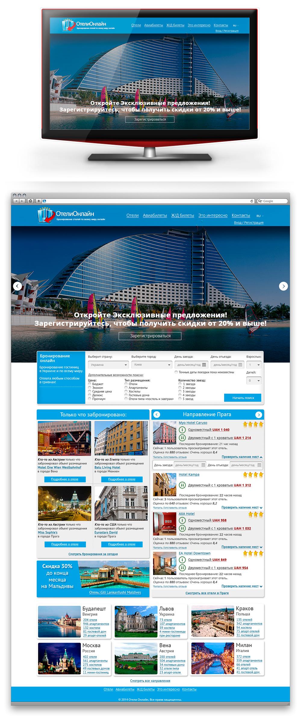 Дизайн сайта по онлайн бронированию отелей