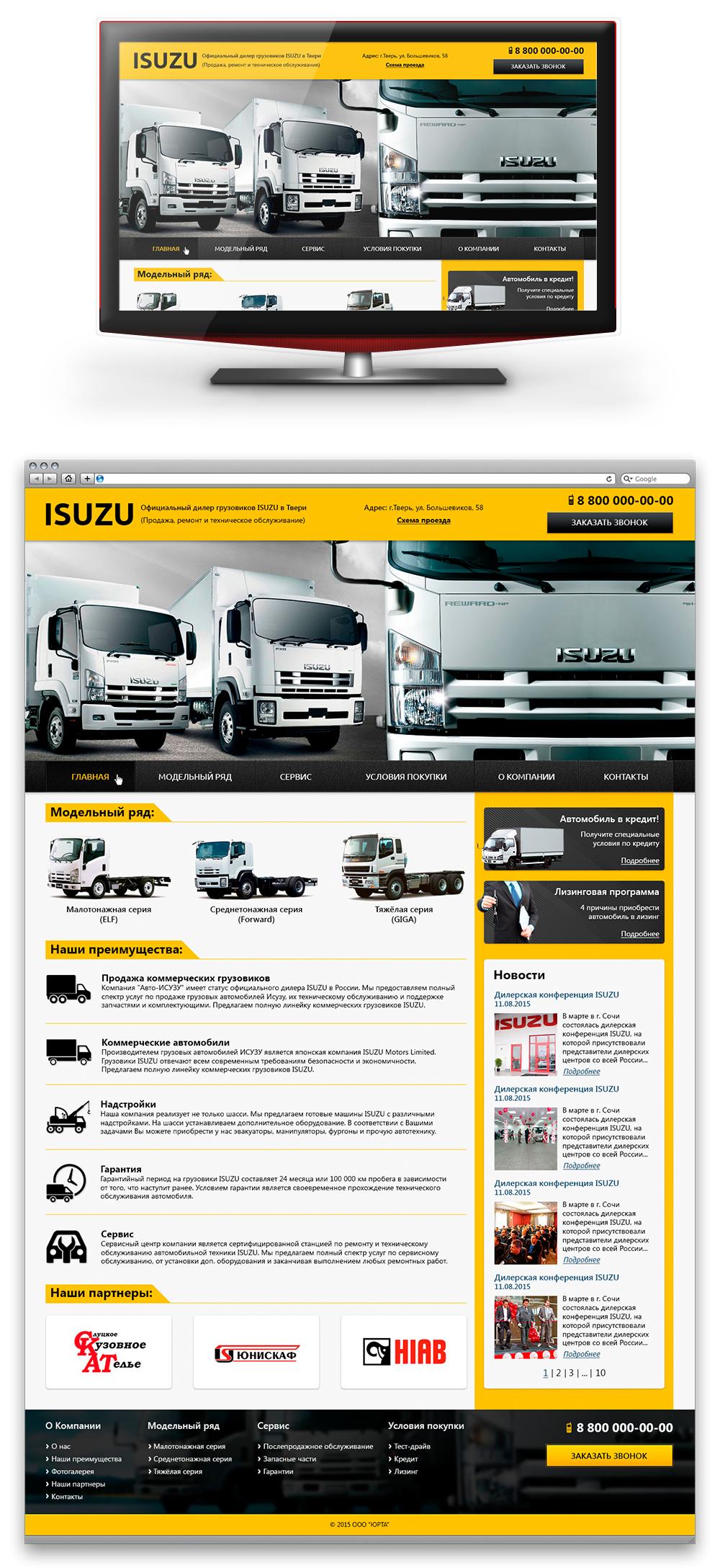 Дизайн сайта дилера ISUZU
