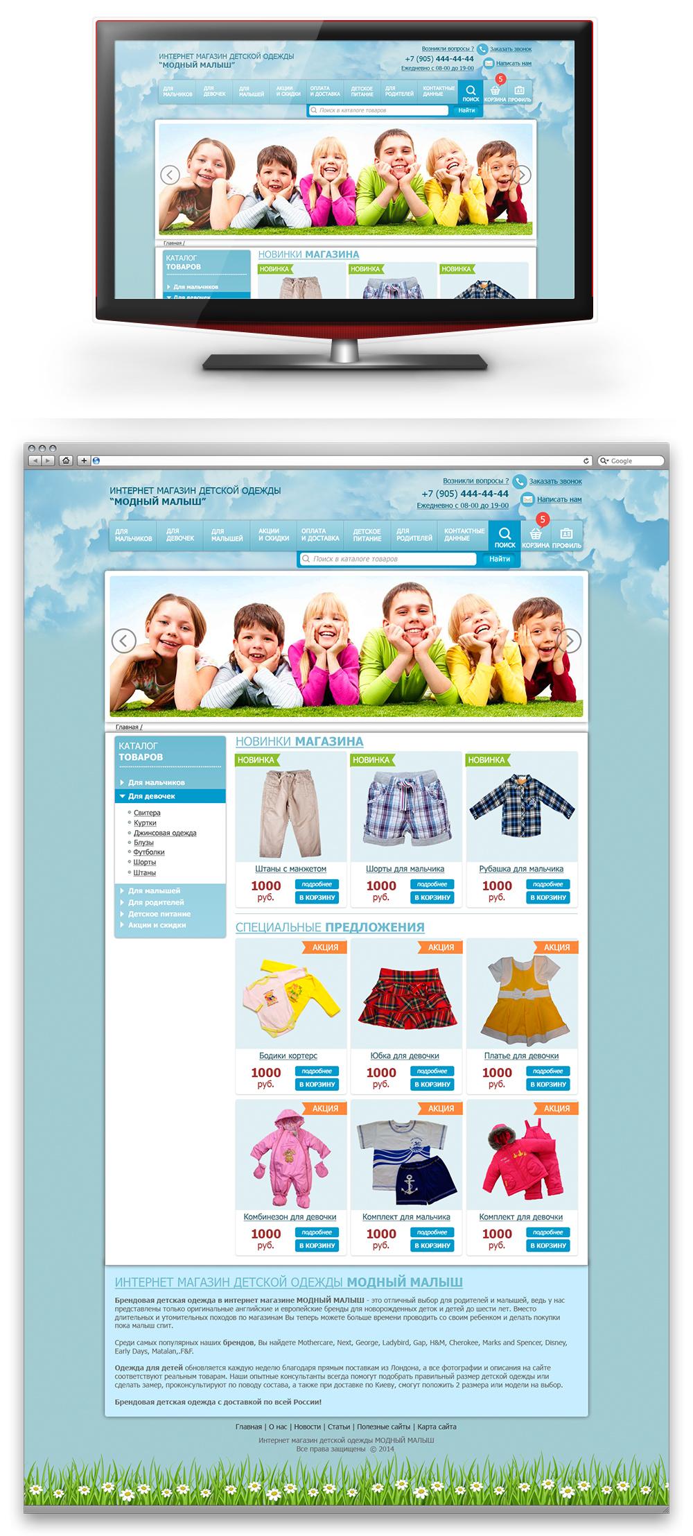 Дизайн интернет магазина по продаже детских вещей