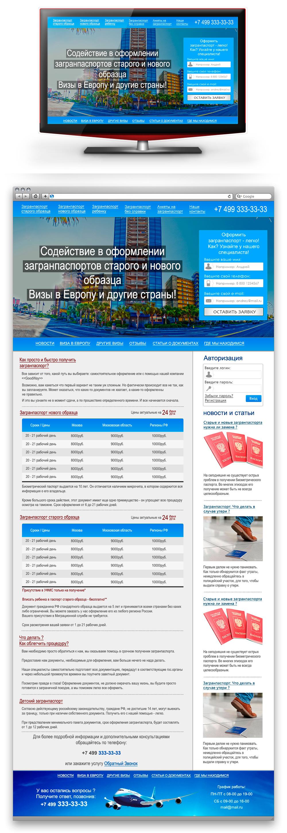 Дизайн сайта по оформлению загранпаспортов