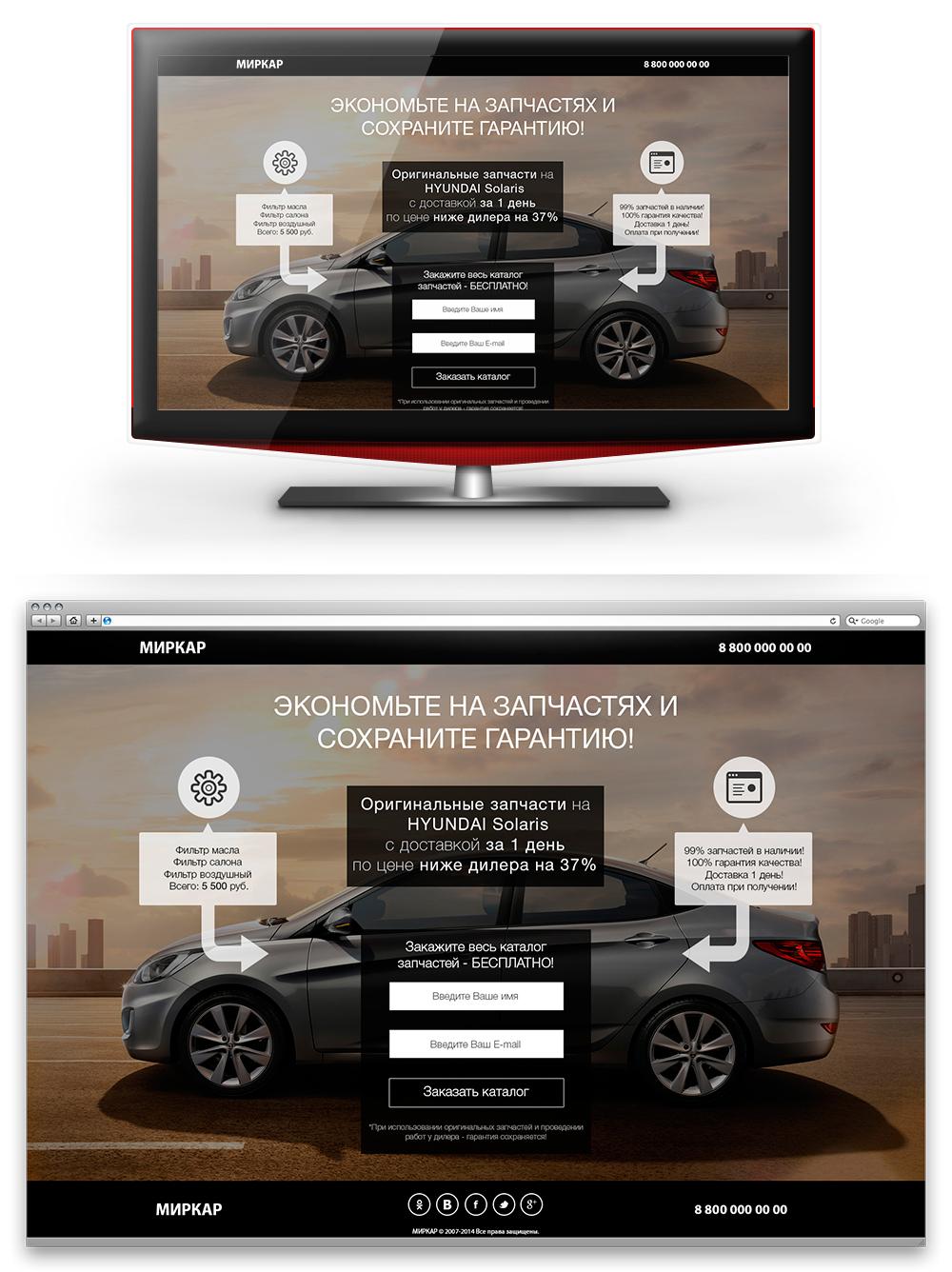 Дизайн сайта МИРКАР