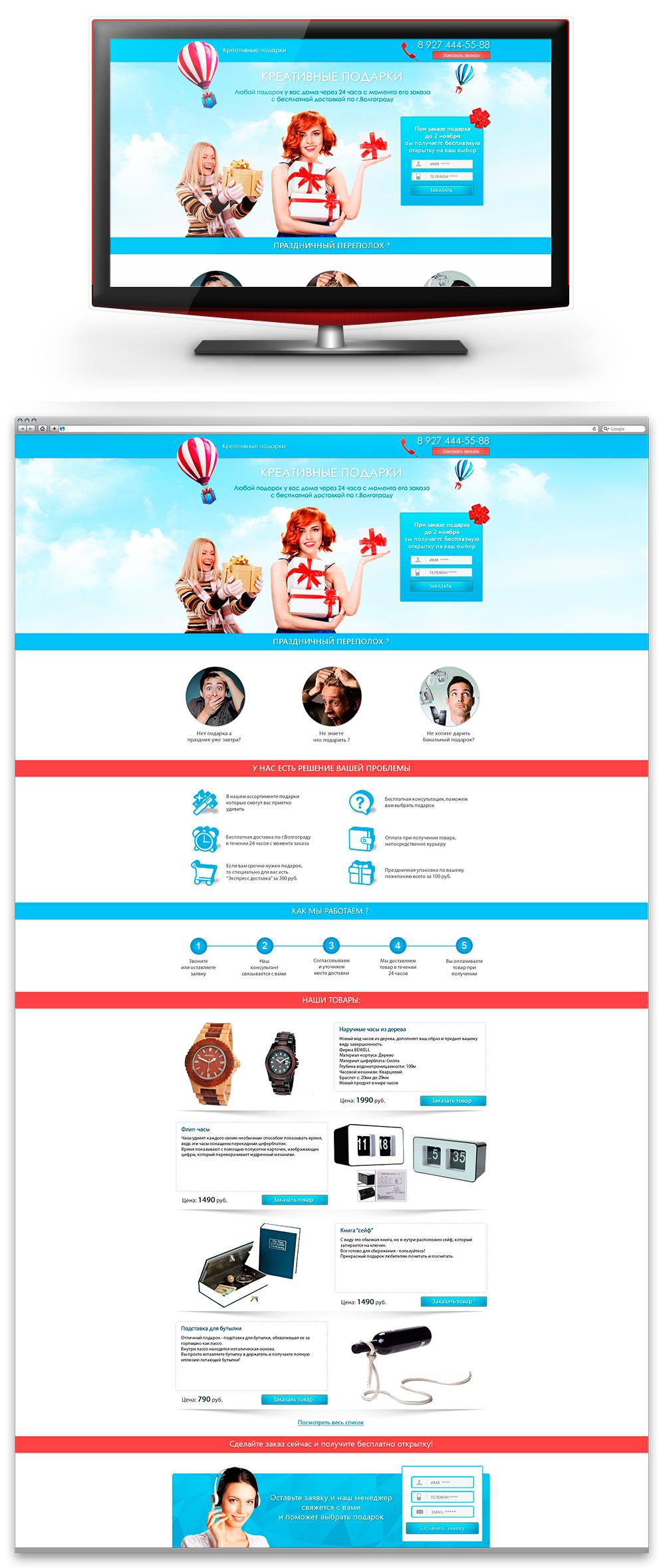 Дизайн Landing Page по продаже креативных подарков