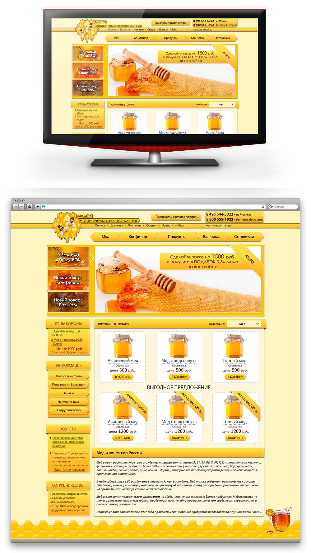 Дизайн интернет магазина по продаже мёда