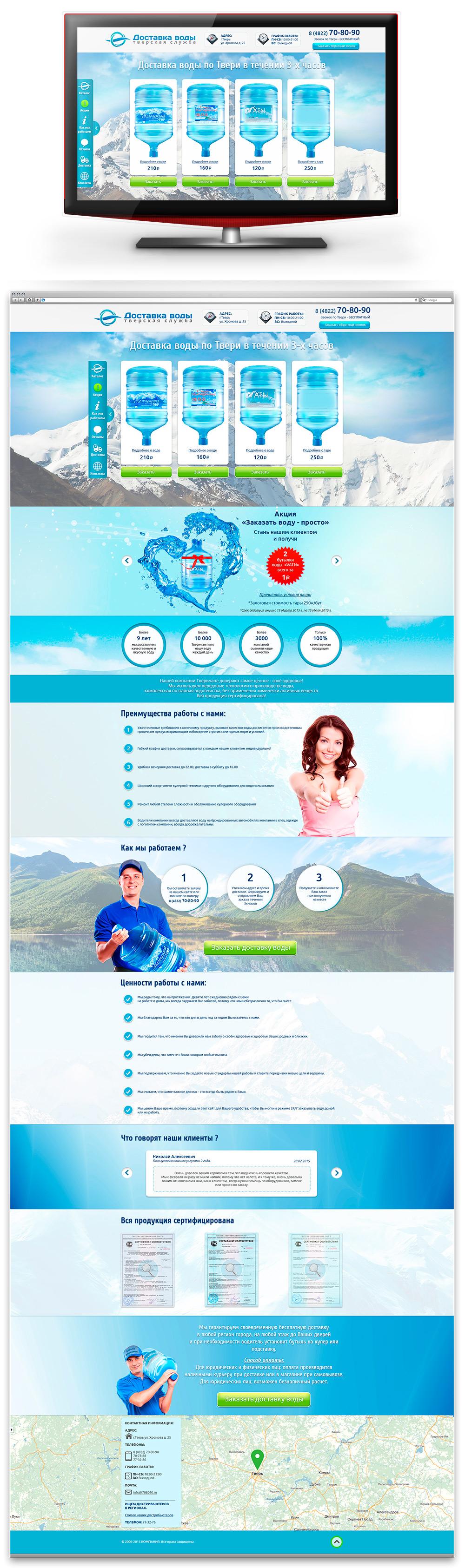 Дизайн Landing Page Тверской доставки воды