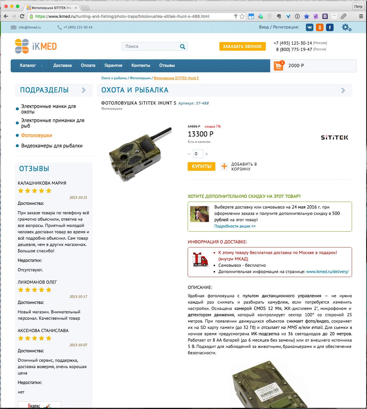 Интернет-магазин под ключ, почти все сам, только дизайнеры помогли [Laravel 4.3/ Vue.js 1] {2015-2016}