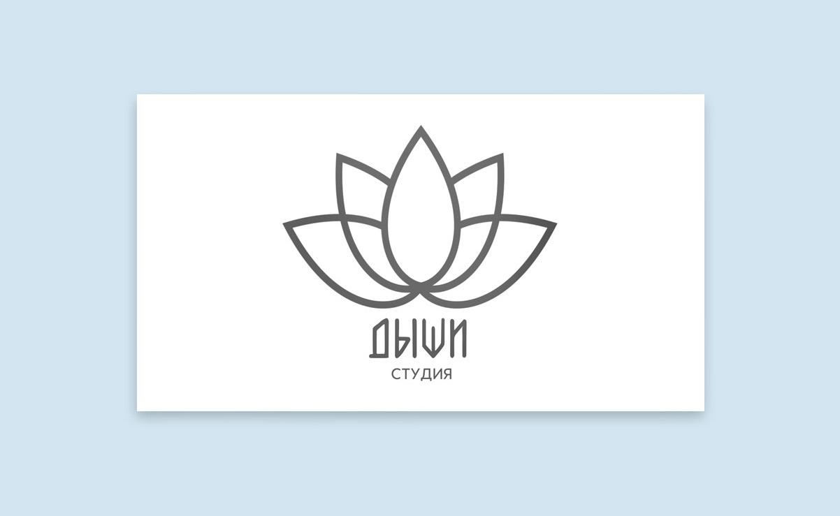 """Логотип для студии """"Дыши""""  и фирменный стиль фото f_47456f01d0537630.jpg"""