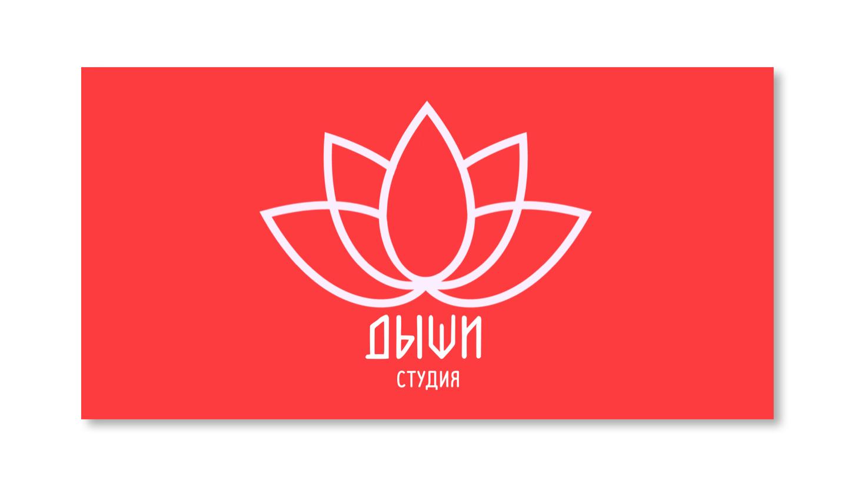 """Логотип для студии """"Дыши""""  и фирменный стиль фото f_84356f12c31c56a1.jpg"""