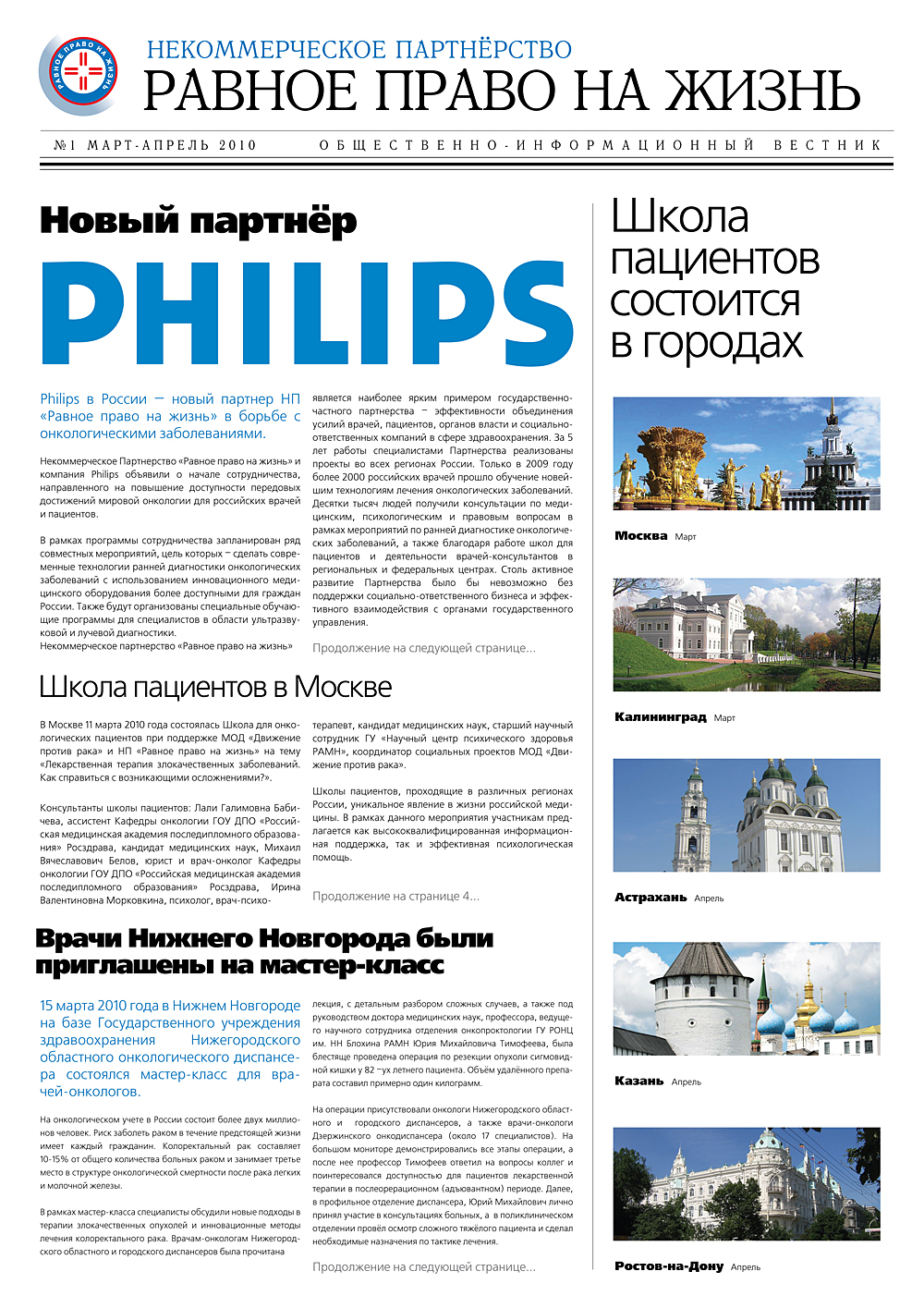 Дизайн газеты титульная