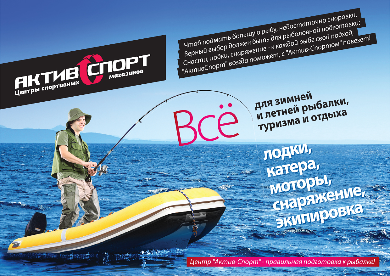 Акция Активспорт «День рыбака»
