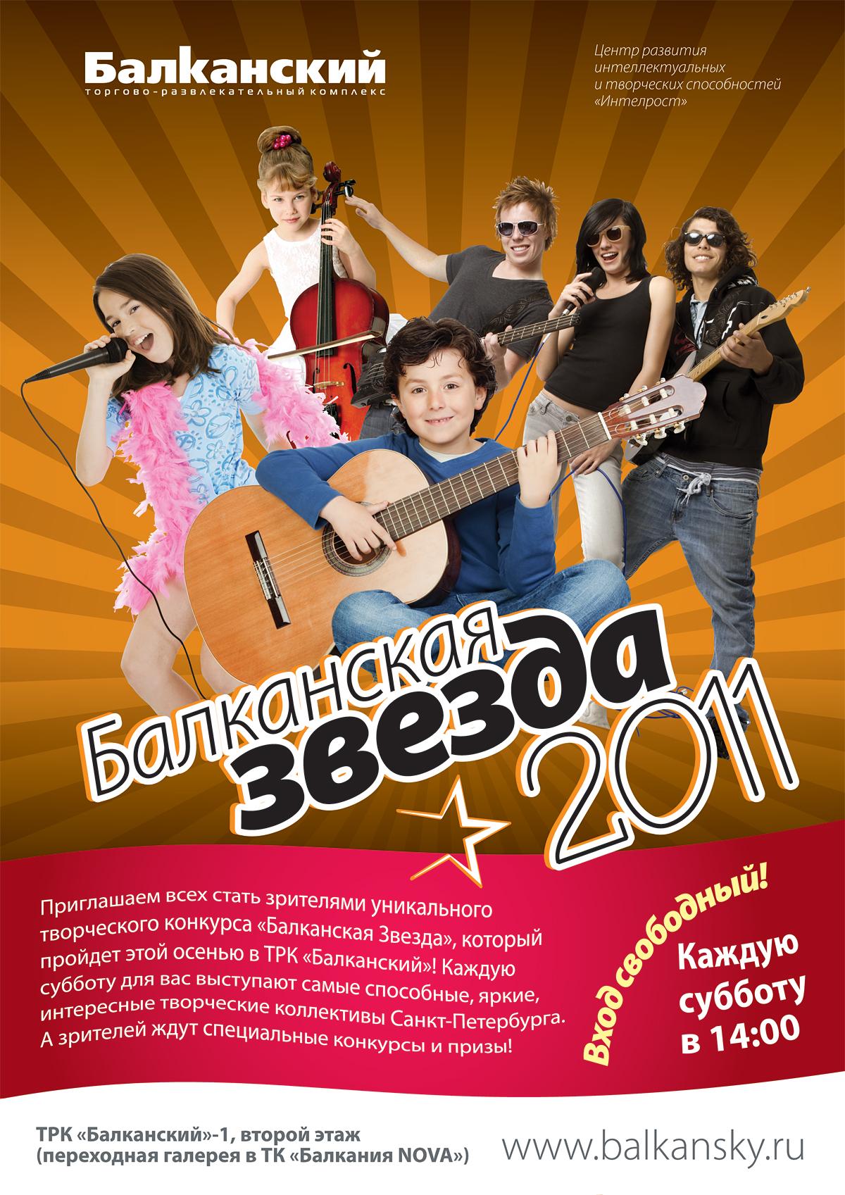 Балканская Звезда 2011