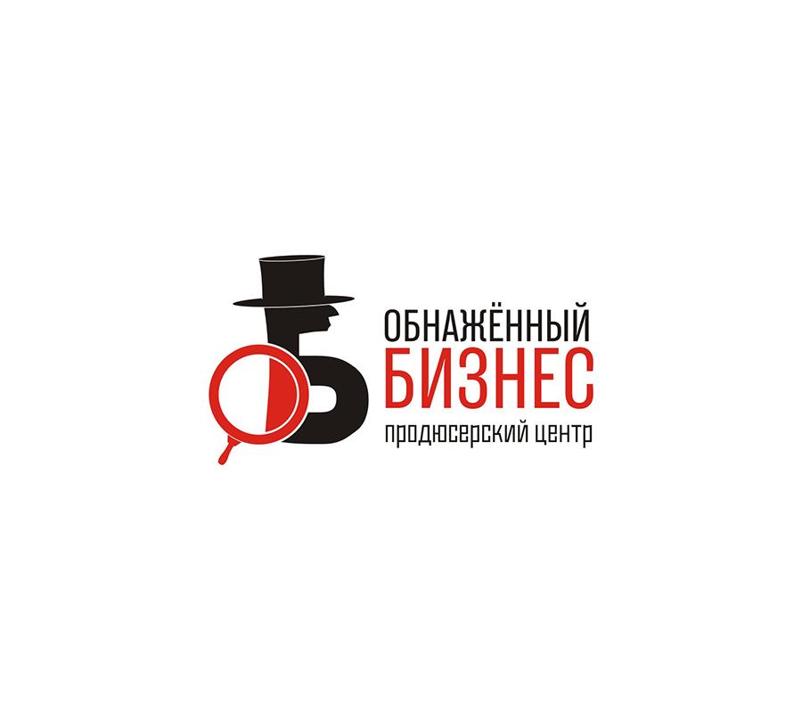 """Логотип для продюсерского центра """"Обнажённый бизнес"""" фото f_6025ba4debb6b206.jpg"""