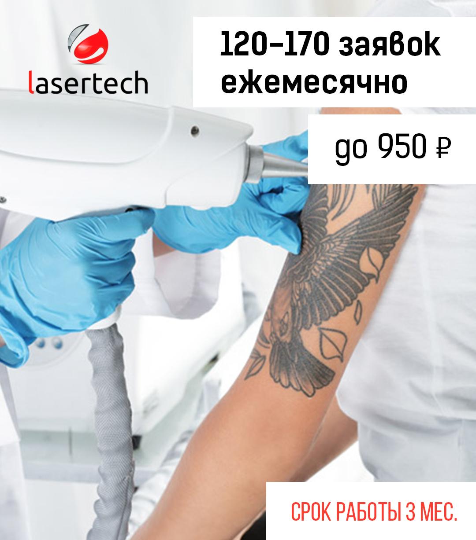 Lasertech - Продажа неодимовых лазеров