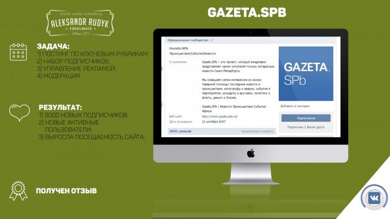 """Работа над проектом """"Gazeta.SPb"""""""