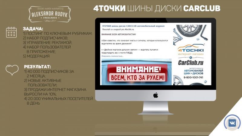 """Развитие бренда """"4ТОЧКИ шины диски"""""""
