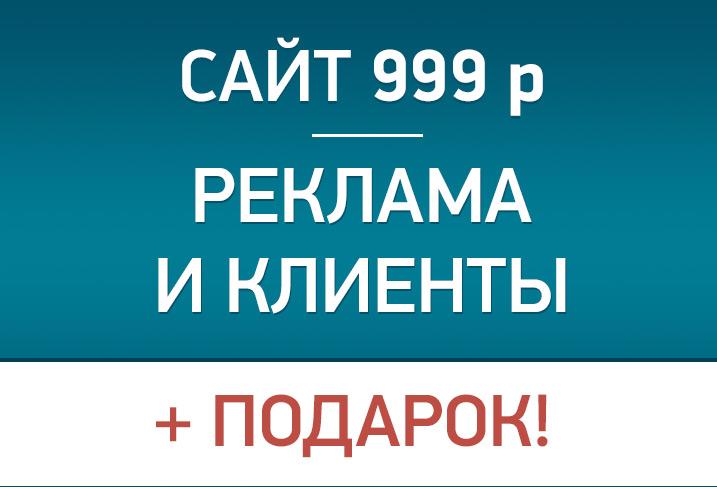 Создание сайтов под ключ    999 руб.