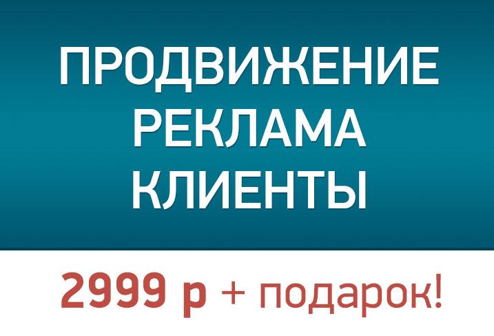 Продвижение и реклама сайта    2999 руб.