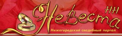 Свадебный портал Нижнего Новгорода