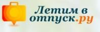 Закрытый туристический клуб - www.letimvotpusk.ru