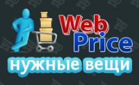 www.WebPrice.ru - Каталог магазинов