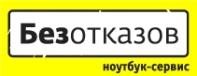 Безотказов - Ремонт компьютеров