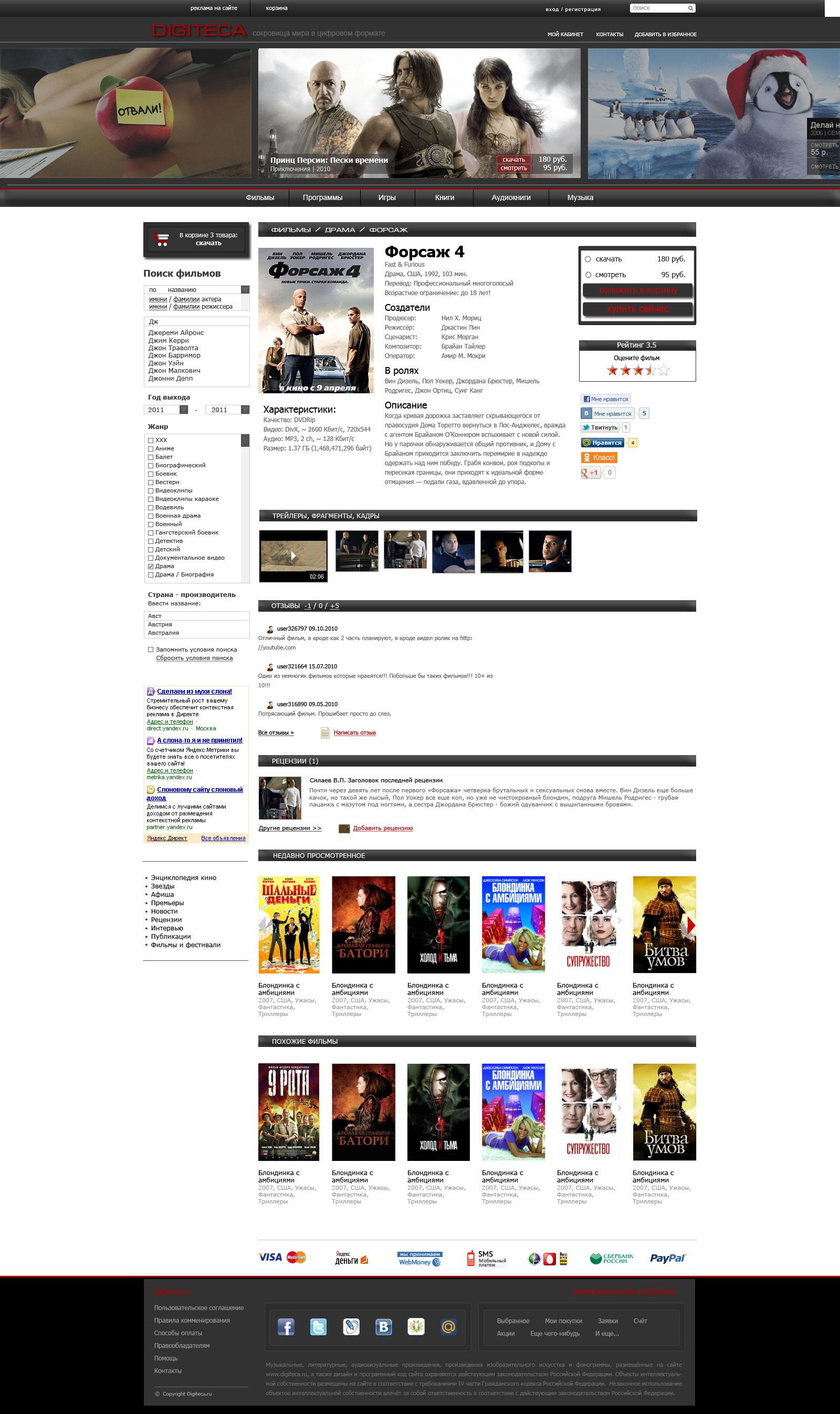 Медиа-портал Digiteca