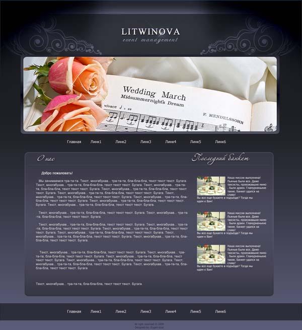 LitWINona event company