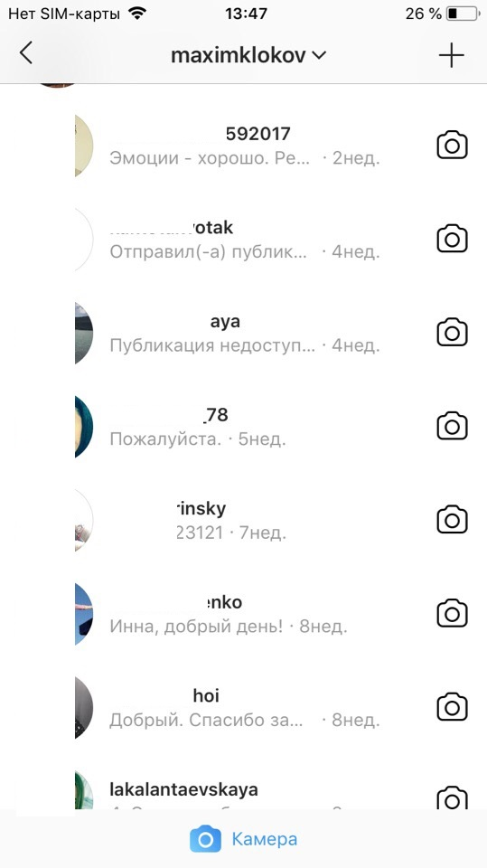 Продвижение личного бренда в Instagram. Психолог Максим Клоков