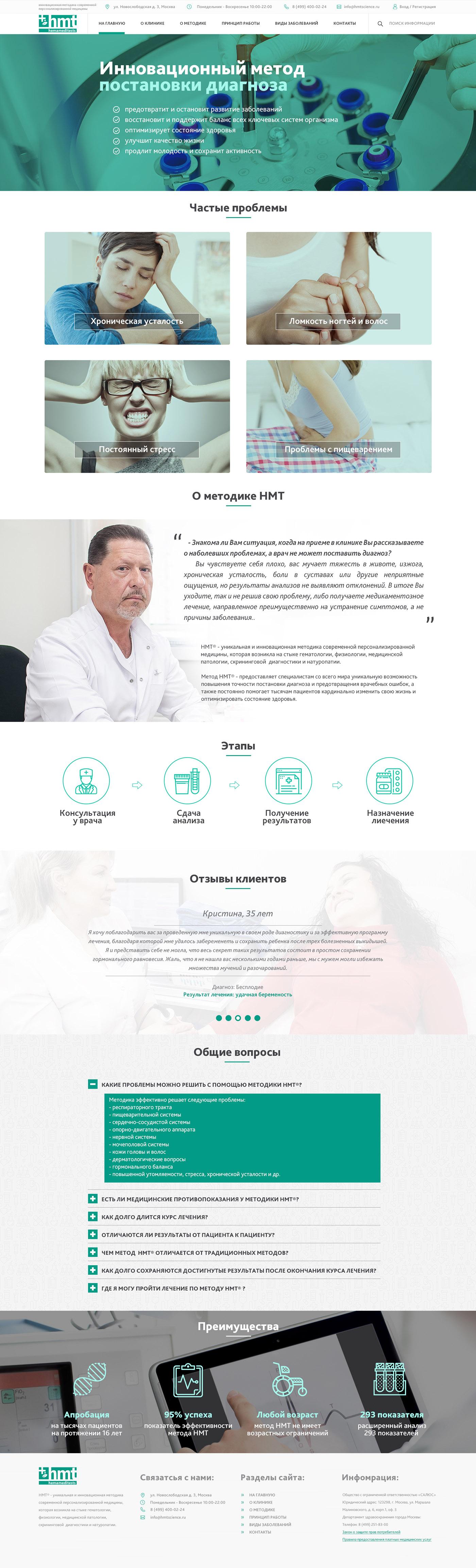 Сайт медицинской тематики, hmt-clinic