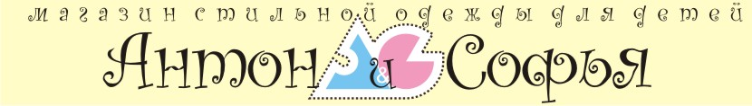 Логотип и вывеска для магазина детской одежды фото f_4c879bbad28ba.jpg