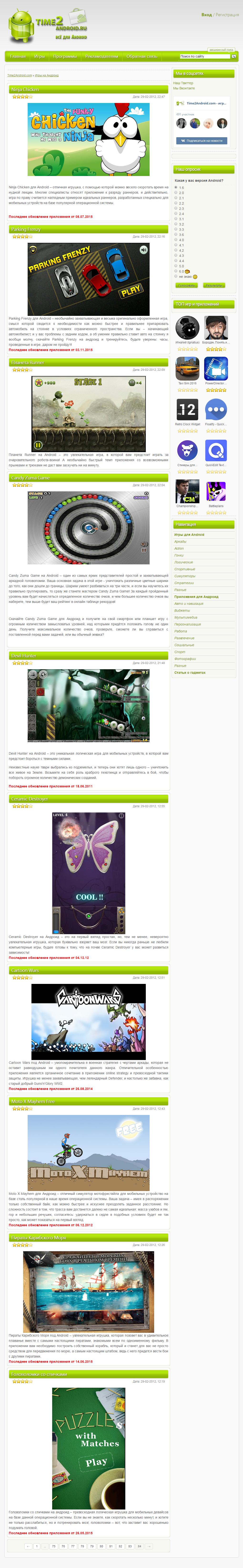 Сайт игр/приложений для Android