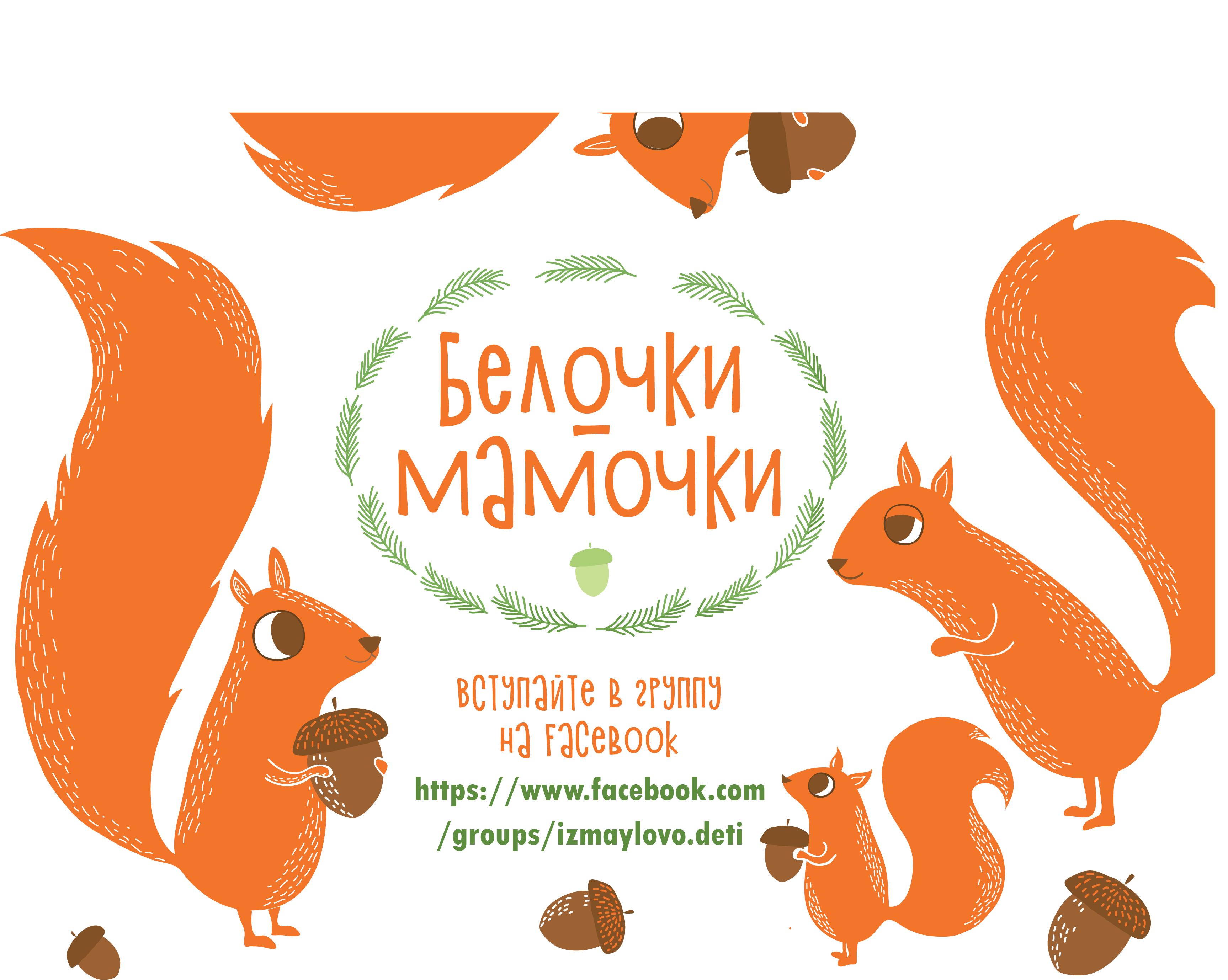 Конкурс на создание макета визиток сообщества мам (белочки). фото f_89659bacbdc8b2a3.png