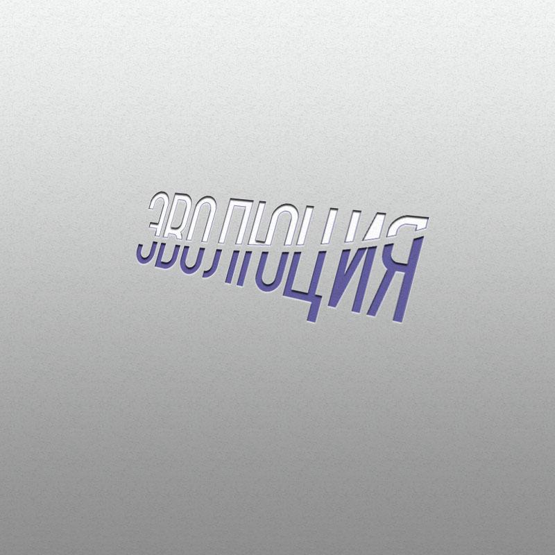 Разработать логотип для Онлайн-школы и сообщества фото f_3515bc03b51cef83.jpg