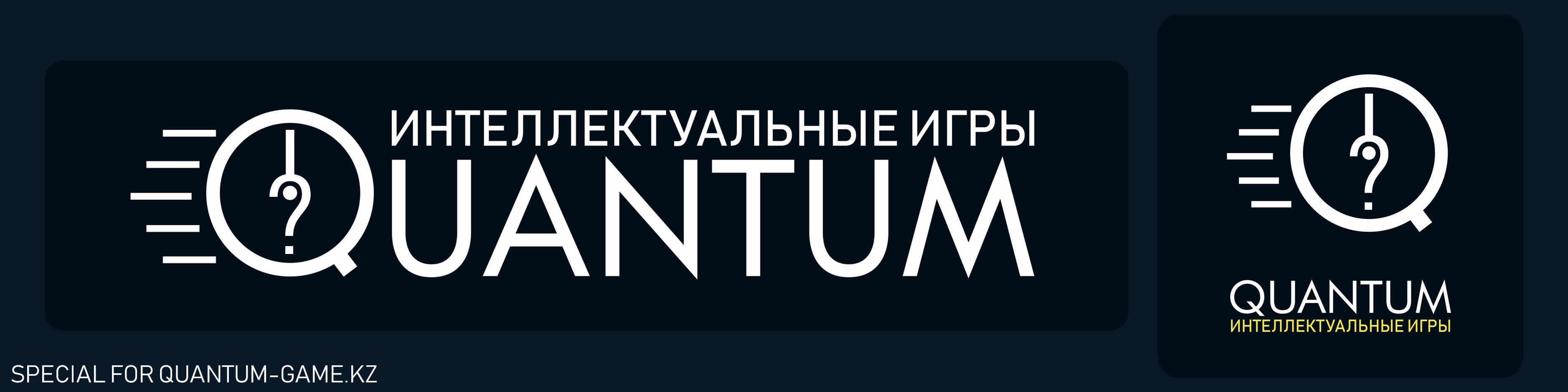 Редизайн логотипа бренда интеллектуальной игры фото f_1105bc28ff8a1a30.png