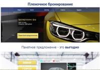 Разработка Landing Page Студия автомобильного стайлинга