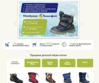 Разработка Landing Page Продажа детской обуви