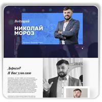 Ведущий Николай Мороз