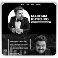 Ведущий Максим Юрченко