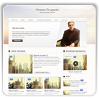 Сайт психолога
