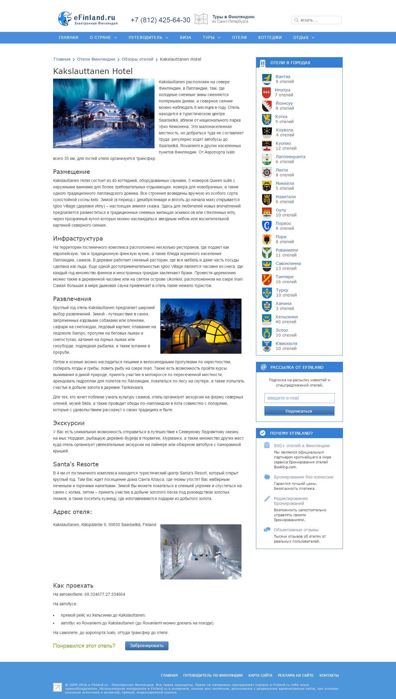Статья о Kakslauttanen hotel для ресурса Электронная Финляндия