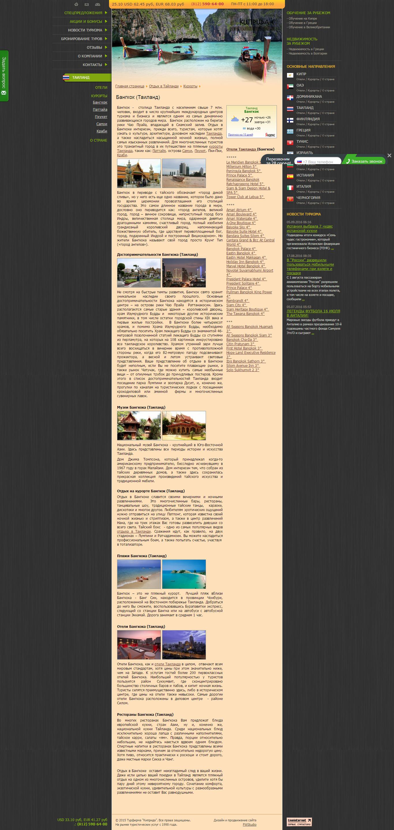 """Статья о Бангкоке для турфирмы """"Киприда"""""""