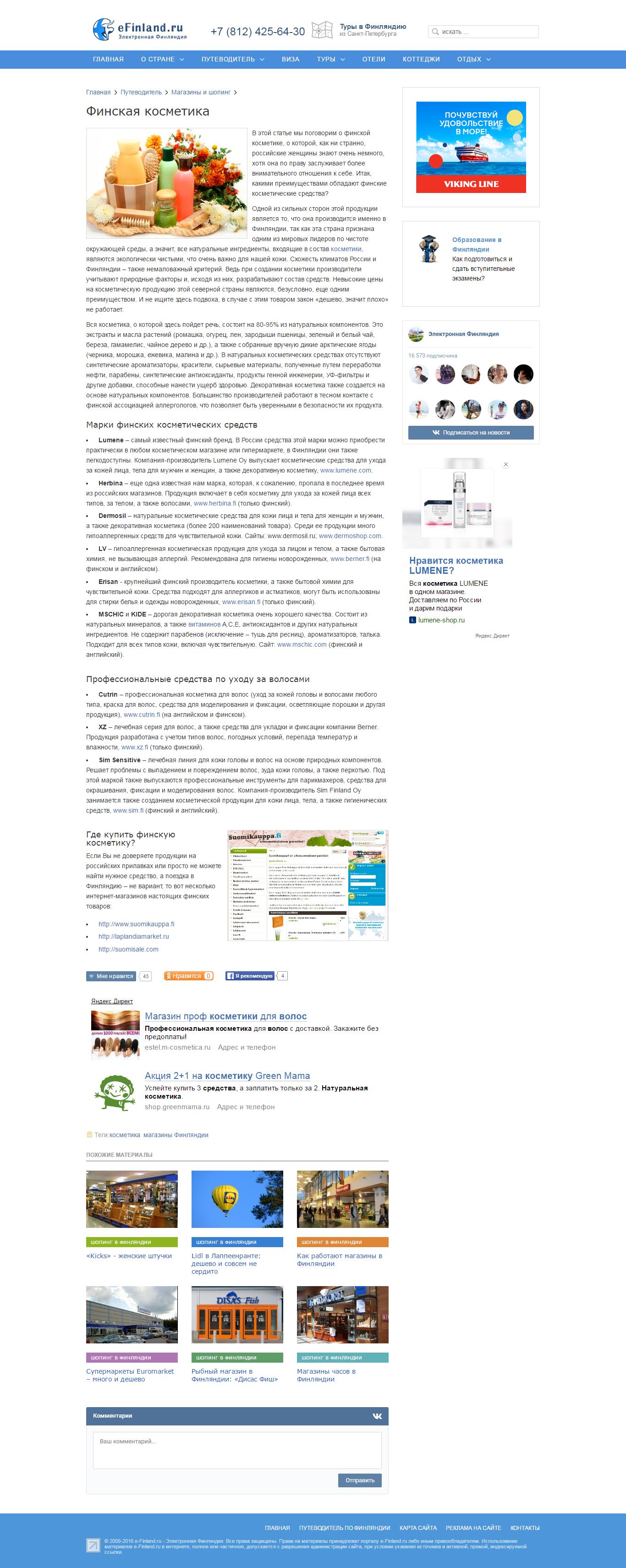 Статья про финскую косметику для ресурса Электронная Финляндия