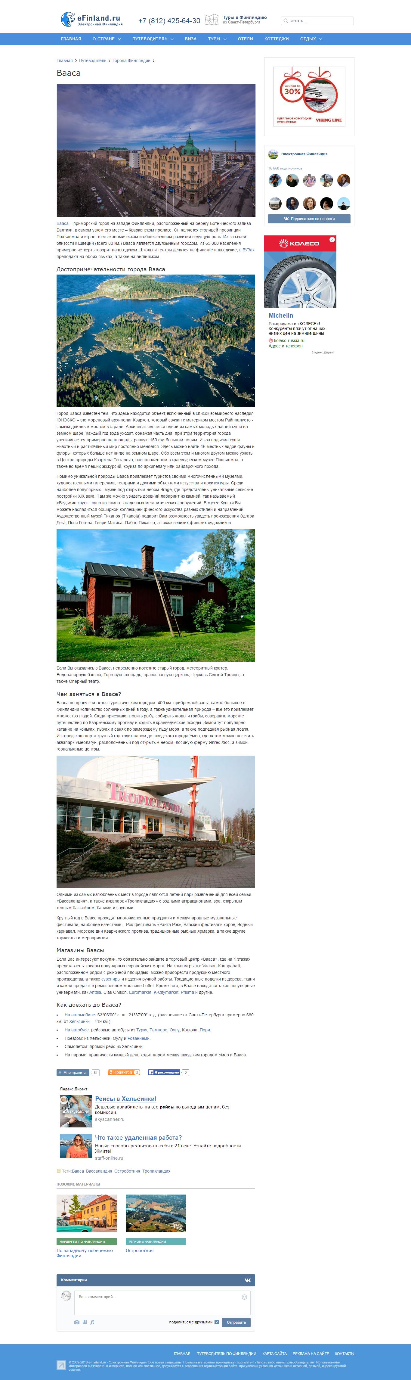 Статья о Ваасе для ресурса Электронная Финляндия
