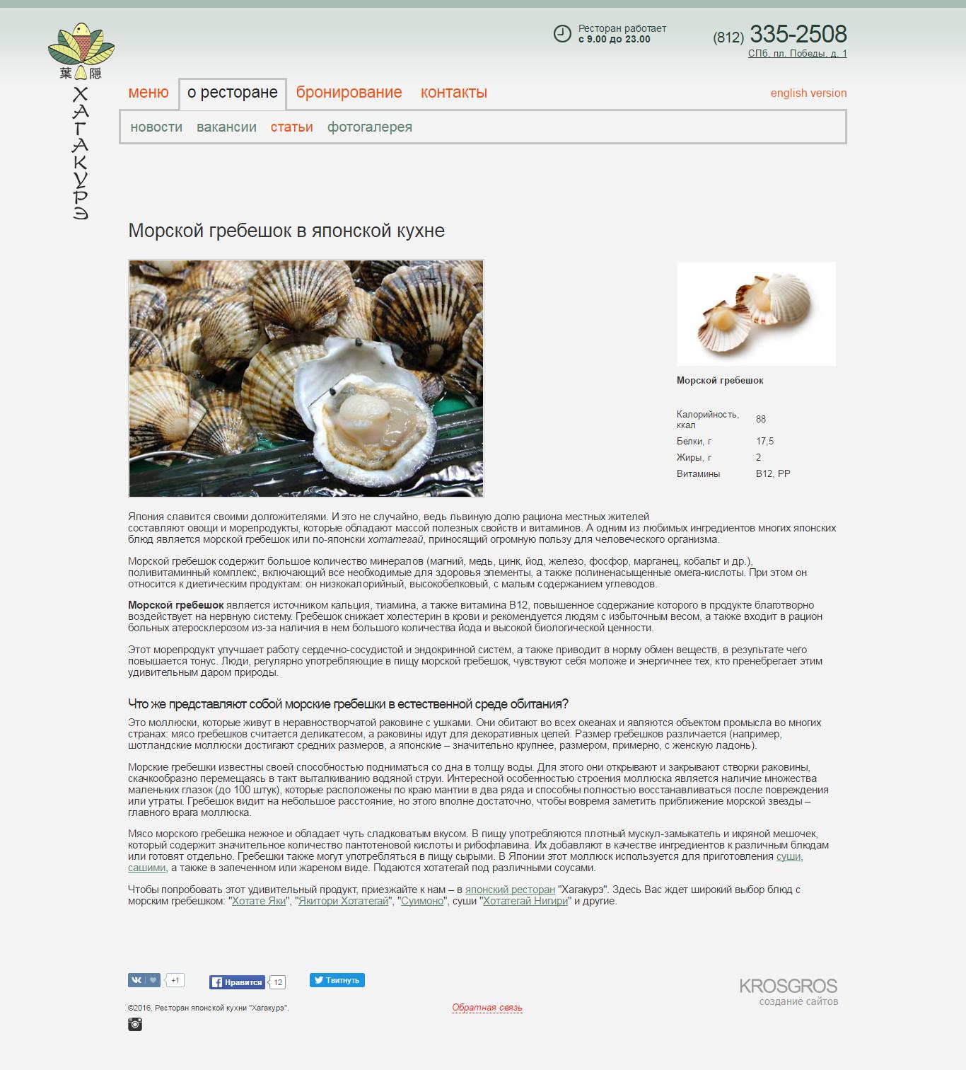 Морской гребешок в японской кухне