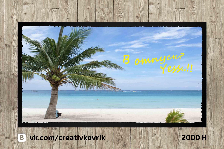 Сделать дизайн приддверного коврика фото f_319558d4171154f0.jpg